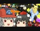 【ポケモンBW2】あややややっと玉龍旗潜入取材記4【ゆっくり実況】