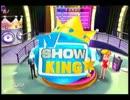 【単発・TVショーキング 実況】国民的クイズ番組TVショーキング!