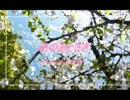 【ピアノ譜作ってみた】 花のあとさきfull 【薄桜鬼】 thumbnail