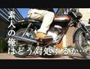 【ニコニコ動画】俺も原付でもいいからバイクに乗ってみたい part1【相棒探し編】を解析してみた