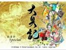 自分用大奥記part21.2 / 暗殺END+おまけSpecial(1/4) thumbnail