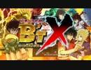 パチンコ【B'T-X】PV