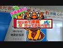 【ニコニコ動画】北海道民がはじめて沖縄行ってきたべさ!【その1】を解析してみた