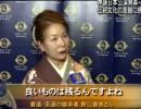 【新唐人】妨害にも負けず神韻日本公演開幕 伝統文化の真髄に感服
