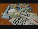 【ニコニコ動画】【四人で】粘土で作ってみた【大人の遊び】を解析してみた