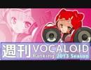 週刊VOCALOIDランキング #290