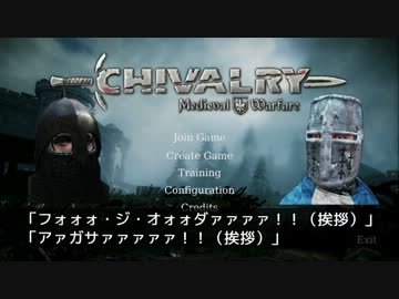 「Chivalry: Medieval Warfare」が無料配布中。本日限定。