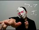 【ニコニコ動画】石仮面を光らせてみたを解析してみた