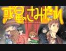 【ニコニコ動画】【惑星のさみだれ】01 メインテーマ【勝手にサントラを作るシリーズ】を解析してみた
