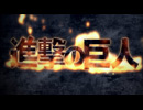 【公式】進撃の巨人OPテーマ「紅蓮の弓矢」【無限ループ】