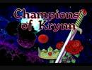 チャンピオンズ・オブ・クリン / Champions of Krynn
