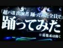 「ダンスナンバーを共に」超パーティーⅡ踊り手ほぼ全員で踊ってみた thumbnail