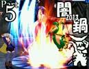 [mugen]闇鍋2013 Part5
