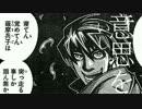 進撃のドリフターズ【進撃の巨人×DRIFTERS】