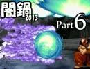 [mugen]闇鍋2013 Part6 thumbnail