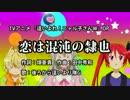 【ニコカラ】恋は渾沌の隷也【ニャル子W】 thumbnail
