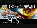 【ゆっくり解説】ラチェット&クランク HD をやり込みプレイ【part9.5】 thumbnail
