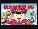 比較的平和な桃太郎電鉄【4人実況】part1 thumbnail