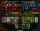 三国志大戦3 頂上対決 2008/1/18 LAFI軍VSキルア軍