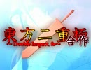 【ニコニコ動画】東方二重極合作 ~ Double Impact, fa~を解析してみた