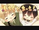 第19位:【APヘタリア】しまぐにまーえ!【てがき】 thumbnail