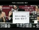 【ニコニコ動画】超生主討論会【ひろゆき 横山緑 ねぎたん こくじん ほか】@超会議2(2/4)を解析してみた