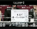 【ニコニコ動画】超生主討論会【ひろゆき 横山緑 ねぎたん こくじん ほか】@超会議2(3/4)を解析してみた