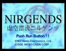 【PC-FX】虚空漂流ニルゲンツ kapiter:01「猟犬」
