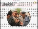 【新唐人】新疆の暴力事件で21人死亡 疑惑多々