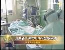 【新唐人】山東省で初のH7N9型感染者 事情を知らない近隣住民