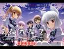 こなかな2 -Konatayori KanatamadeⅡ-「monochrome」KOTOKO thumbnail