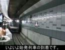 【ニコニコ動画】気まぐれ鉄道小ネタPART94-3 ちょっと東京行ってくる【3・4日目】を解析してみた