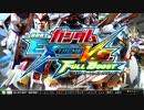 【EXVSFB】都内某所シャッフル大会2 Part2【第20回】 thumbnail