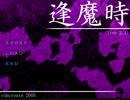 【逢魔時】伝奇の界【実況】part1