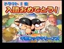 【パワプロ12決】そうだ、オールAカンスト野手を作ろう【Part4終】 thumbnail