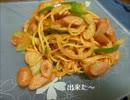 【パスタ料理祭】懐かしい味!ナポリタン thumbnail