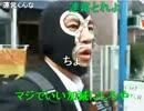 20130429 暗黒放送Q マルチ商法セミナーに潜入放送 1/2 thumbnail