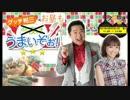 グッチ裕三 お昼もうまいぞぉ! (後半) 20130429 thumbnail