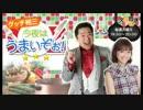 グッチ裕三 今夜はうまいぞぉ! 第5回 (20130429)  音質テスト thumbnail