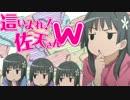 這いよれ!佐天さんW【\(・ω・\)SA天!(/・ω・)/ピンチ! 】 thumbnail