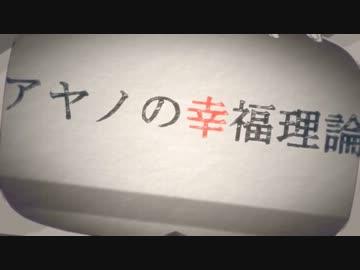 アヤノの幸福理論