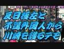 【告知】5.12反日極左と不逞外国人から川崎を護るデモ#2【拡散希望】