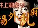 【場外乱闘!】第4回:稀有なる存在「民主党」