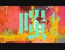 進撃の鋼錬【進撃の巨人X鋼の錬金術師】 thumbnail