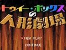 【sasakure.UK】トゥイー・ボックスの人形劇場 feat. 初音ミク【Music Video】 thumbnail