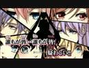 【私得】Twilight ∞ nighT【UTAUメンバー】