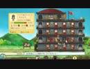 【訛り実況】 メゾン・ド・魔王 Vol:09 【PLAYISM】 thumbnail