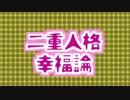 【ジョジョソン】二重人格幸福論【作って歌ってみた】 thumbnail
