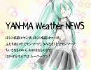 YAN-MA Weather NEWS  初音ミクが歌ってくれたよ