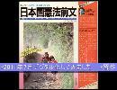 1日本国憲法前文の歌